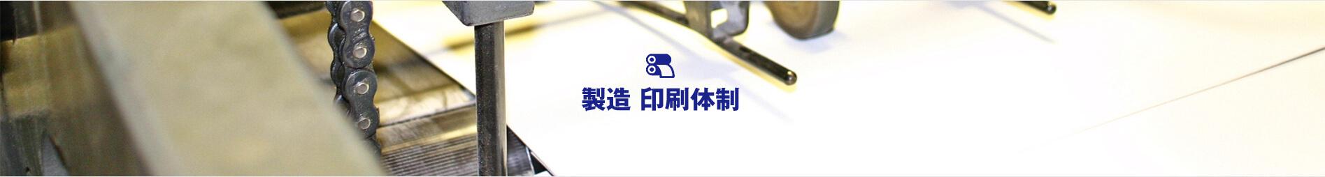 製造 印刷体制